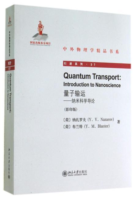 量子输运——纳米科学导论(英文影印版)