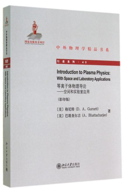 等离子体物理导论——空间和实验室应用(英文影印版)