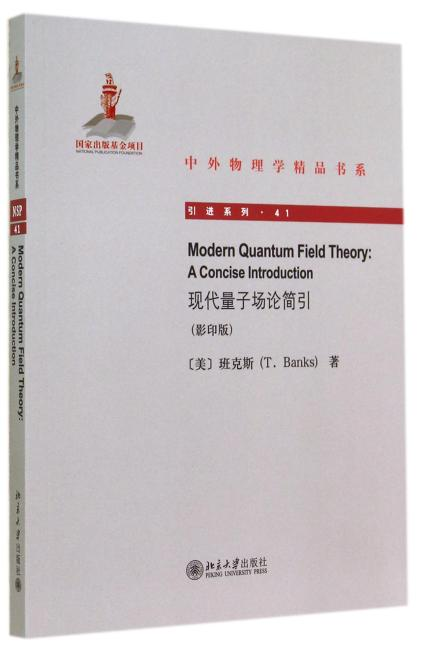 现代量子场论简引(英文影印版)