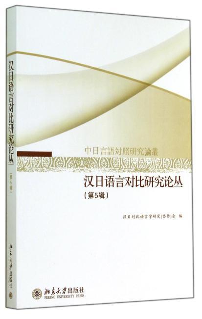 汉日语言对比研究论丛·第5辑