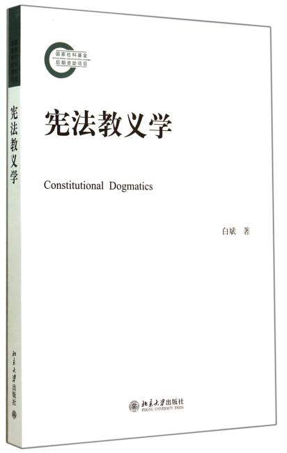 宪法教义学
