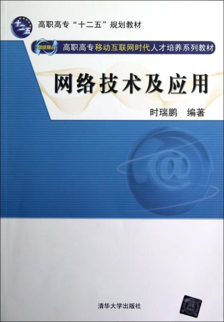 网络技术及应用(网络融合 高职高专移动互联网时代人才培养系列教材)