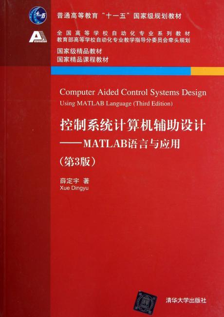 控制系统计算机辅助设计 —— MATLAB语言与应用( 第3版)(全国高等学校自动化专业系列教材)