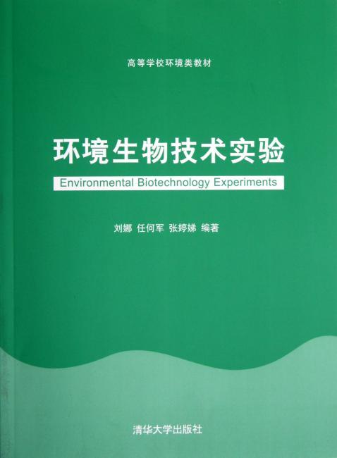 环境生物技术实验(高等学校环境类教材)