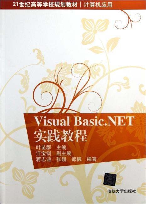 Visual Basic.NET实践教程(21世纪高等学校规划教材 计算机应用)