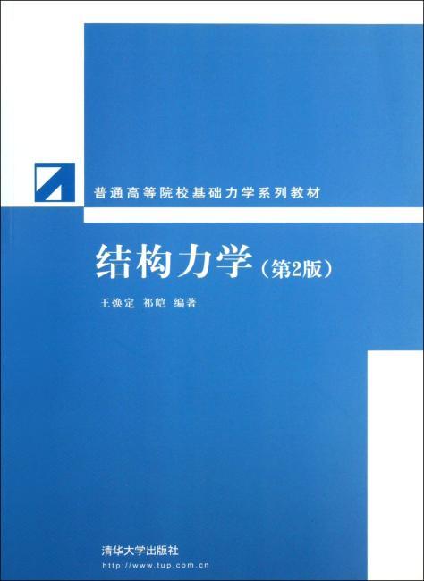结构力学(第2版)(普通高等院校基础力学系列教材)