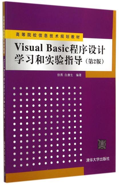 Visual Basic程序设计学习和实验指导(第2版)(高等院校信息技术规划教材)