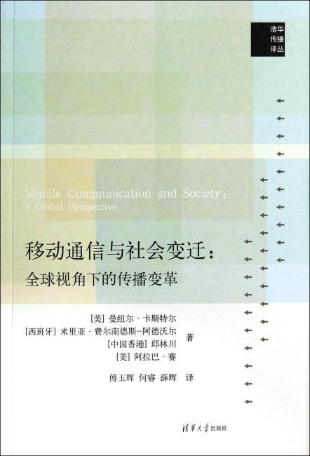 移动通信与社会变迁: 全球视角下的传播变革(清华传播译丛)