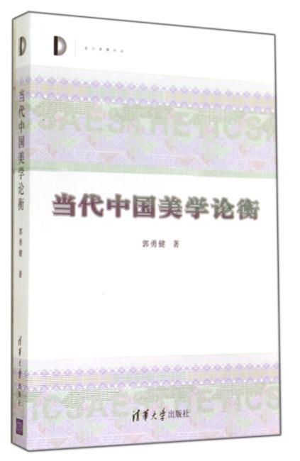 当代中国美学论衡(设计思想论丛)