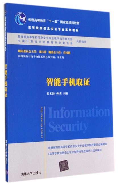 智能手机取证(高等院校信息安全专业系列教材)