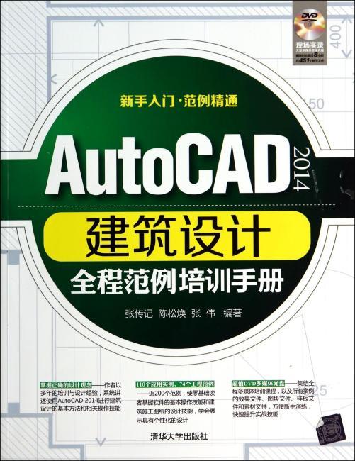 AutoCAD 2014建筑设计全程范例培训手册(配光盘)