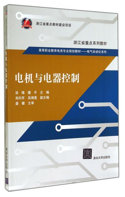 电机与电器控制(高等职业教育电类专业规划教材   电气自动化系列)