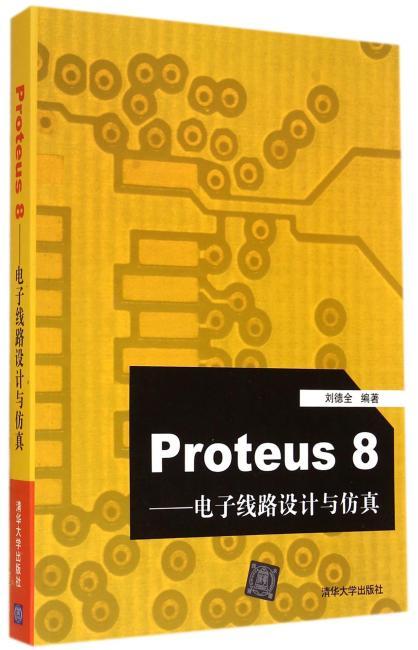 Proteus8——电子线路设计与仿真