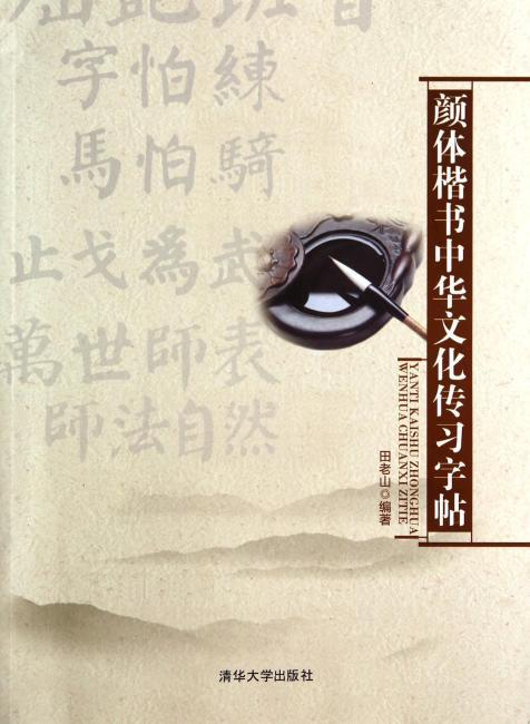 颜体楷书中华文化传习字帖