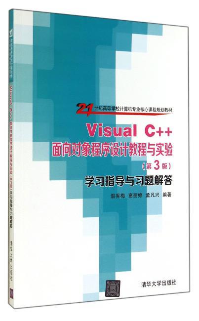 Visual C++面向对象程序设计教程与实验(第3版)学习指导与习题解答(21世纪高等学校?29.5