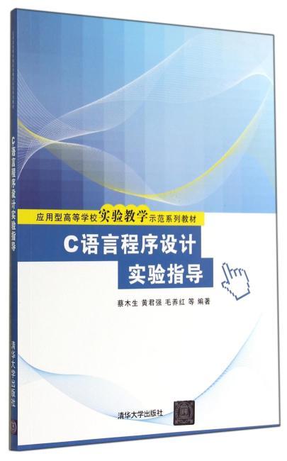 C语言程序设计实验指导(应用型高等学校实验教学示范系列教材)