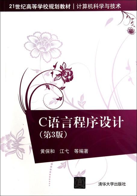 C语言程序设计(第3版)(21世纪高等学校规划教材·计算机科学与技术)
