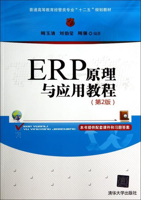 """ERP原理与应用教程(第2版)(普通高等教育经管类专业""""十二五""""规划教材)"""