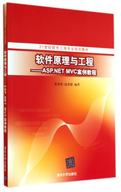 软件原理与工程——ASP.NET MVC案例教程(21世纪软件工程专业规划教材)
