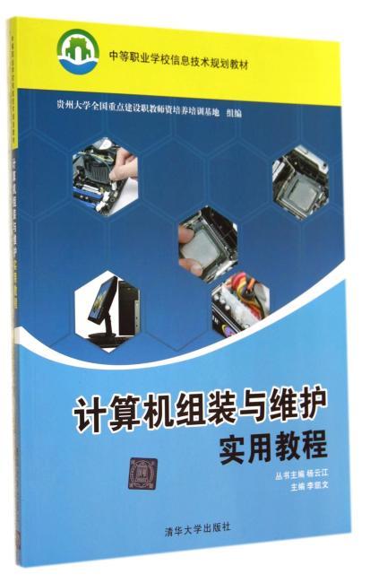 计算机组装与维护实用教程(中等职业学校信息技术规划教材)