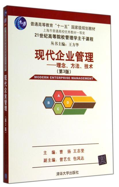 现代企业管理——理念、方法、技术(第三版)(21世纪高等院校管理学主干课程)