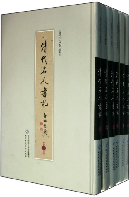 清代名人书札(全六册)