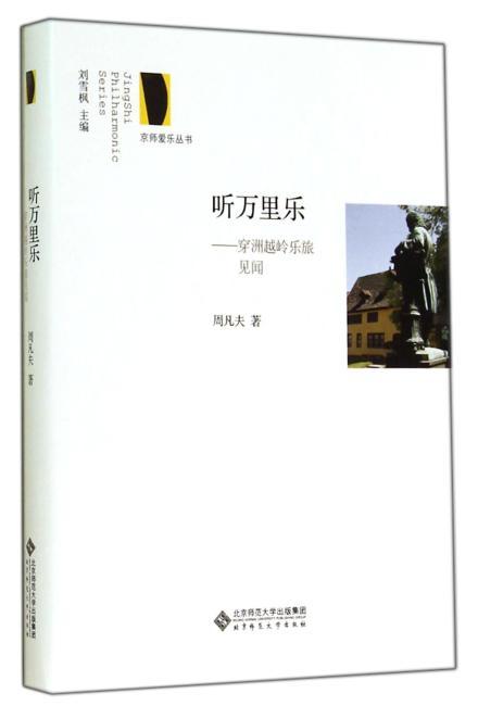 京师爱乐丛书:听万里乐 穿洲越岭乐旅见闻
