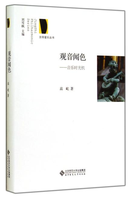 京师爱乐丛书:观音闻色 音乐时光机