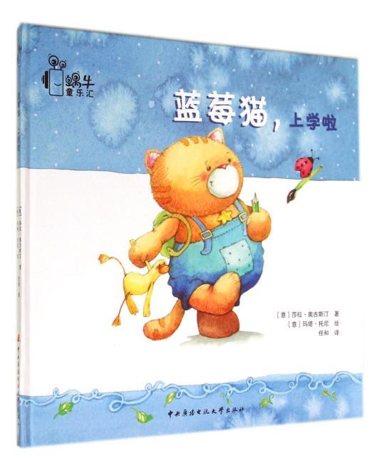 蓝莓猫系列·《蓝莓猫,上学啦》·系列共8本·(莎拉·奥古斯汀倾力打造的畅销意大利的经典童书,她拥有温暖的亲情故事,配有精心绘制的萌系插图,陪伴您与孩子一起度过2到7岁的这段难忘的学前时光。)
