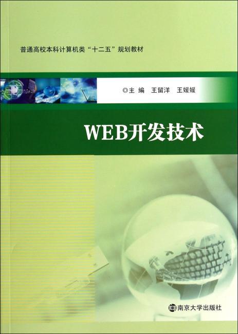 WEB开发技术