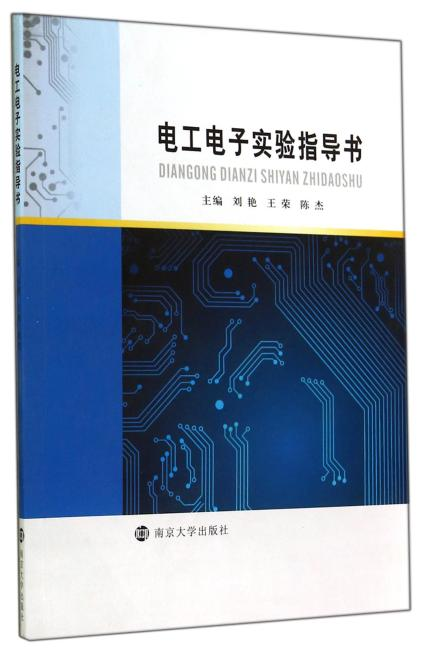 电工电子实验指导书