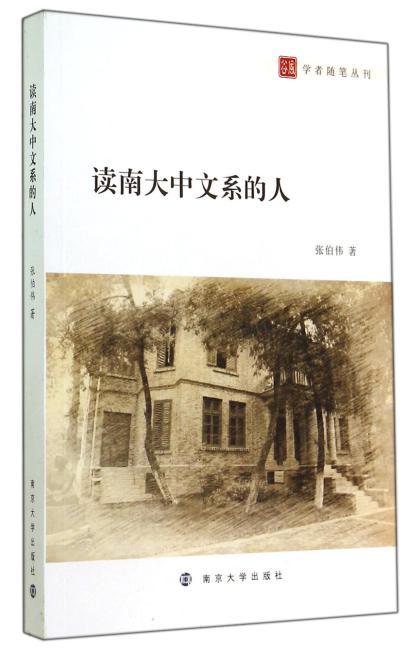古风·学者随笔丛刊/读南大中文系的人