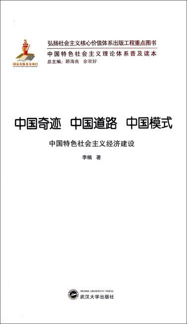 中国奇迹 中国道路 中国模式——中国特色社会主义经济建设