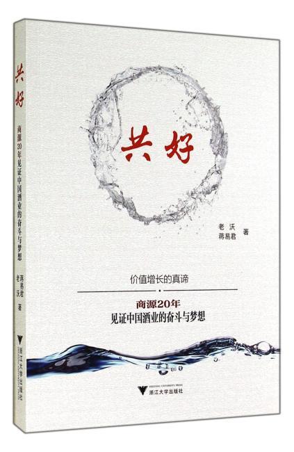 共好——商源20年见证中国酒业的奋斗与梦想