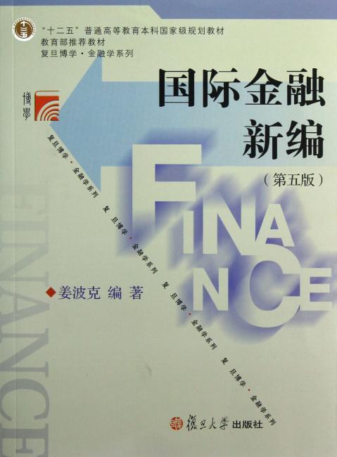 国际金融新编(第五版)(复旦博学·金融学系列)
