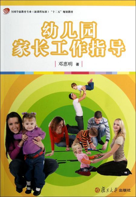 """幼儿园家长工作指导(全国学前教育专业(新课程标准)""""十二五""""规划教材)"""