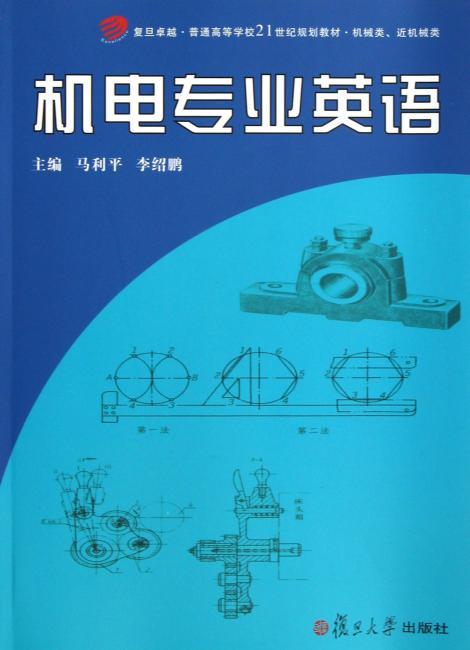 机电专业英语(复旦卓越普通高等教育21世纪规划教材)
