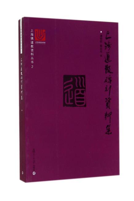 上海佛道教资料丛书:上海道教碑刻资料集