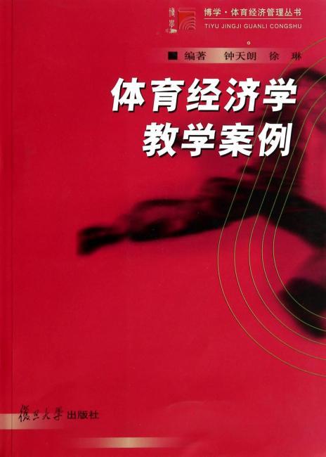 博学 体育经济管理丛书:体育经济学教学案例