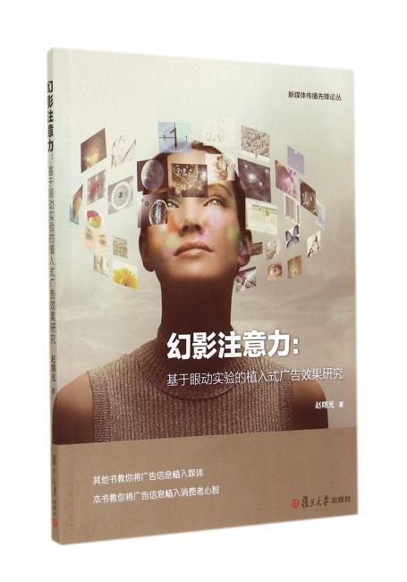 互联网传播前沿论丛·幻影注意力:基于眼动实验的植入式广告效果研究