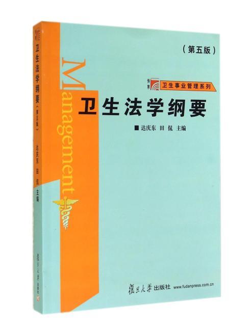 复旦博学卫生事业管理:卫生法学纲要(第五版)