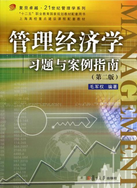 复旦卓越·21世纪管理学系列:管理经济学习题与案例指南(第二版)