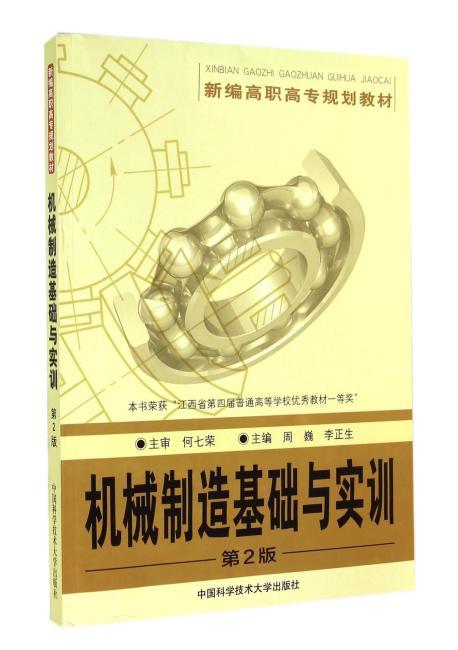 机械制造基础与实训(第2版)