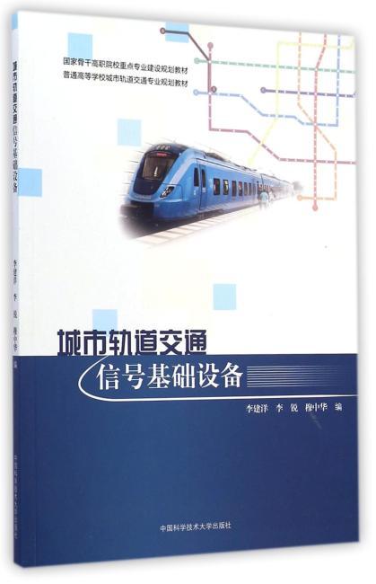城市轨道交通信号基础设备