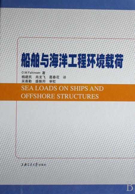 船舶与海洋工程环境载荷(第二版)