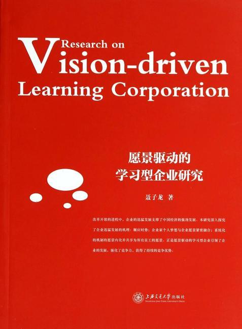 愿景驱动的学习型企业研究