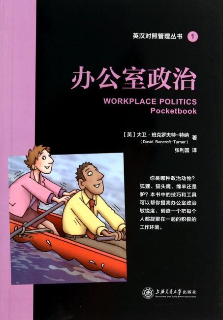 办公室政治