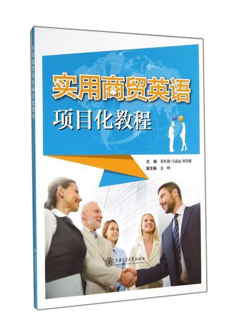 实用商贸英语项目化教程