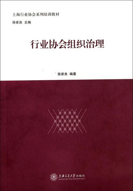 行业协会组织治理