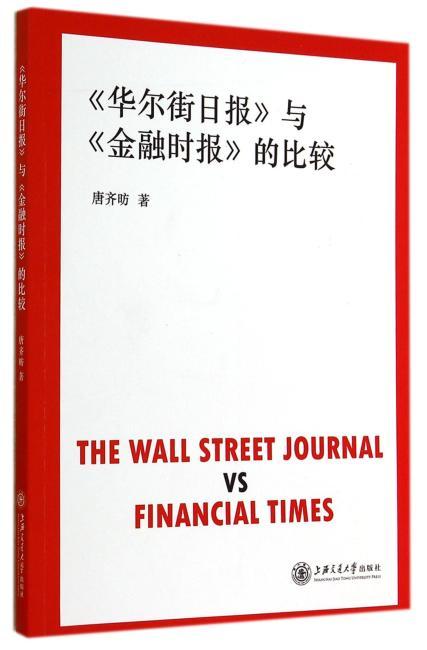 《华尔街日报》与《金融时报》的比较